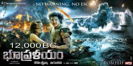 Version 12000 BC Bhoopralayam Movie Latest Posters and HD Wallpapers 1130