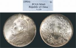 Chinese Coins 798