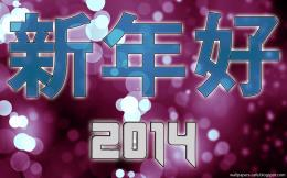 New Year 2014 Wallpapers Purple Glowing Effect Chinese New Year html 600