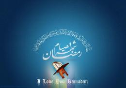 Wallpaper Ramadan Karem 2012 QURAN WALLPAPERS jpg 704