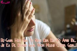 Sad Shayari with Sad Girl Imaes in Sad Mood for Her | Poetry 595